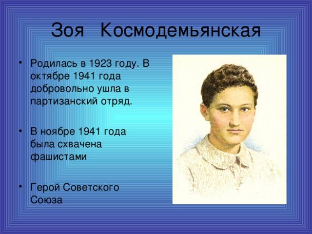 Родилась в 1923 году. В октябре 1941 года добровольно ушла в партизанский отряд.  В ноябре 1941 года была схвачена фашистами  Герой Советского Союза