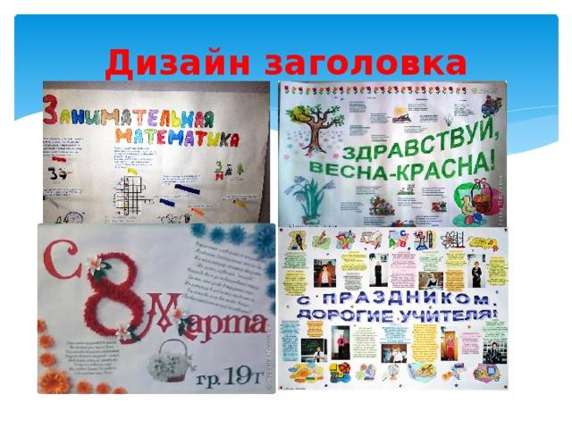 Дизайн заголовка