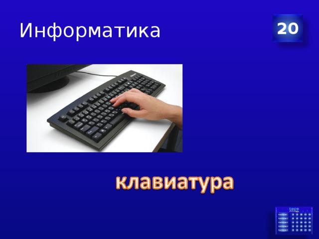 Информатика 20