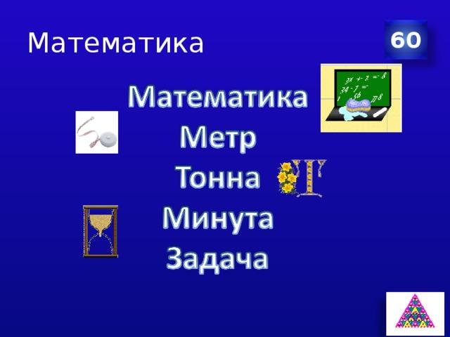 Математика 60