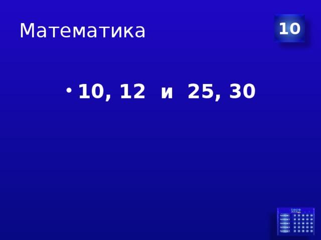 Математика 10