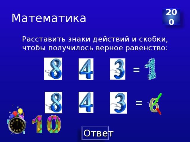 Математика 200 Расставить знаки действий и скобки, чтобы получилось верное равенство: