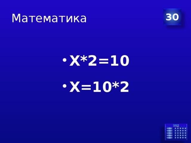 Математика 30