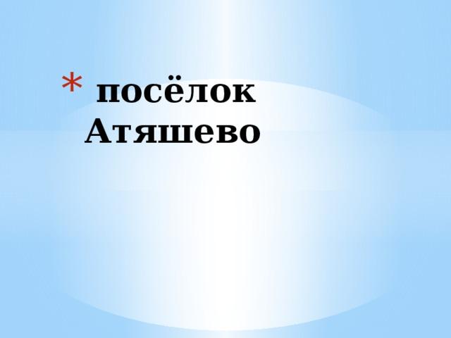 посёлок Атяшево