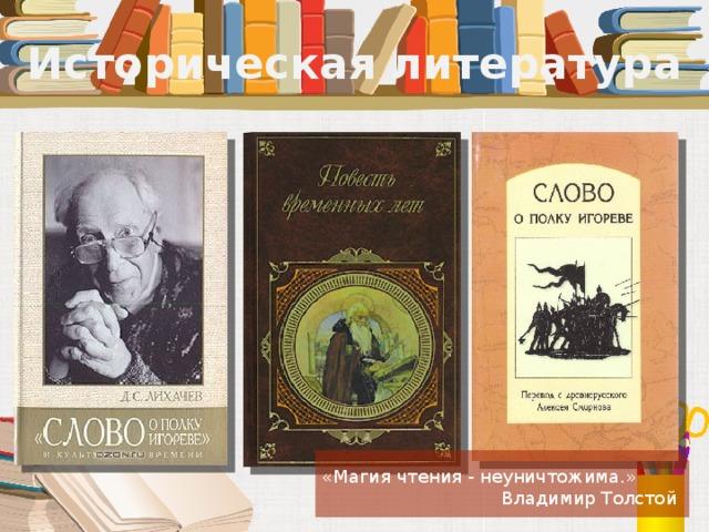 Историческая литература «Магия чтения - неуничтожима.» Владимир Толстой