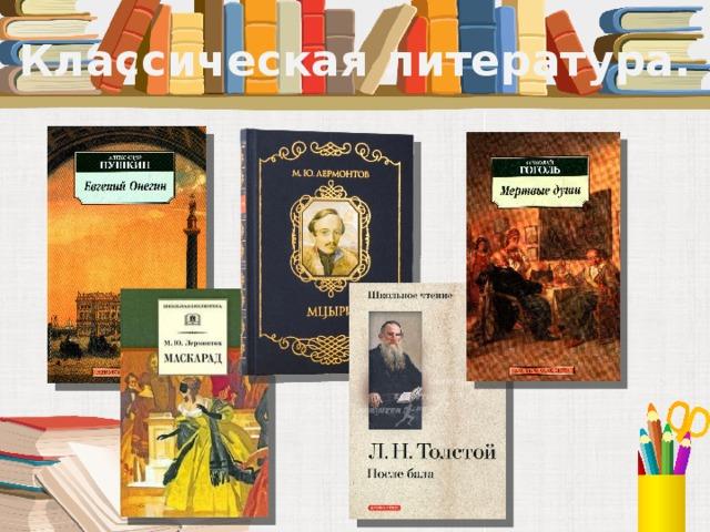 Классическая литература.