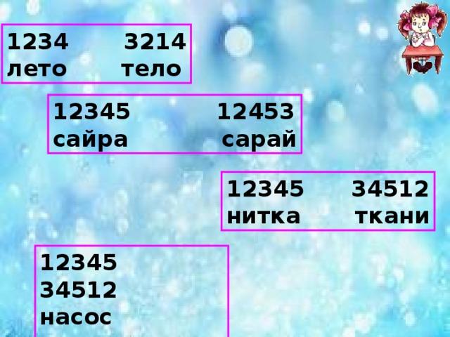 1234 3214 лето тело 12345 12453 сайра сарай 12345 34512 нитка ткани 12345 34512 насос сосна