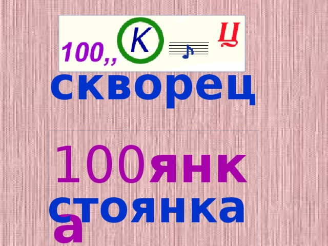 скворец 100 янка стоянка