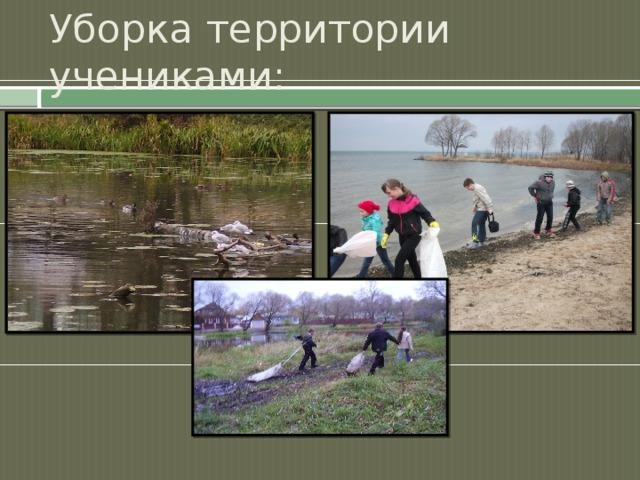 Уборка территории учениками: