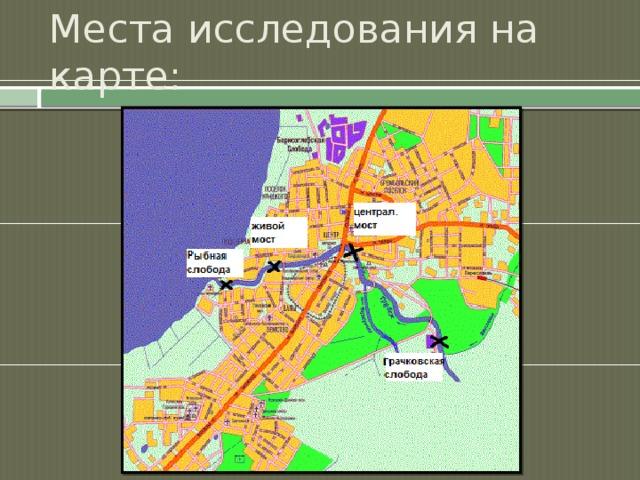 Места исследования на карте:
