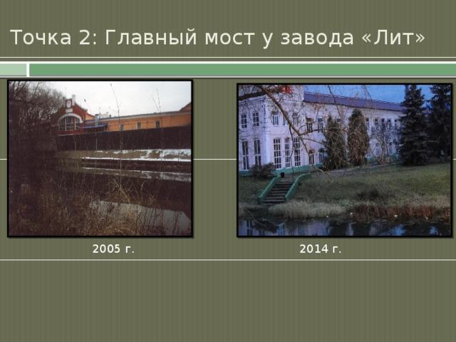 Точка 2: Главный мост у завода «Лит» 2005 г. 2014 г.