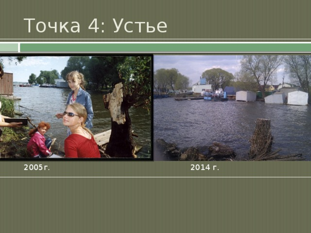 Точка 4: Устье 2014 г. 2005г.