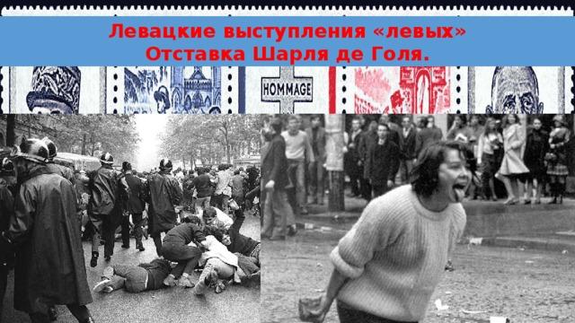 Левацкие выступления «левых» Отставка Шарля де Голя.