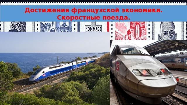 Достижения французской экономики. Скоростные поезда.