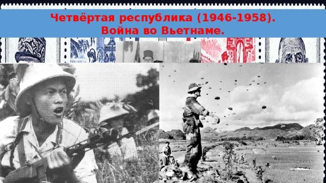 Четвёртая республика (1946-1958). Война во Вьетнаме.