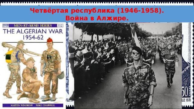 Четвёртая республика (1946-1958). Война в Алжире.