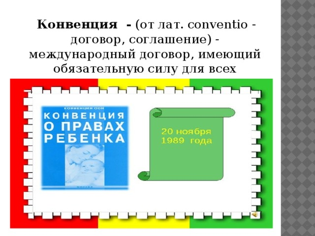 Конвенция - (от лат. сonventio - договор, соглашение) - международный договор, имеющий обязательную силу для всех государств.