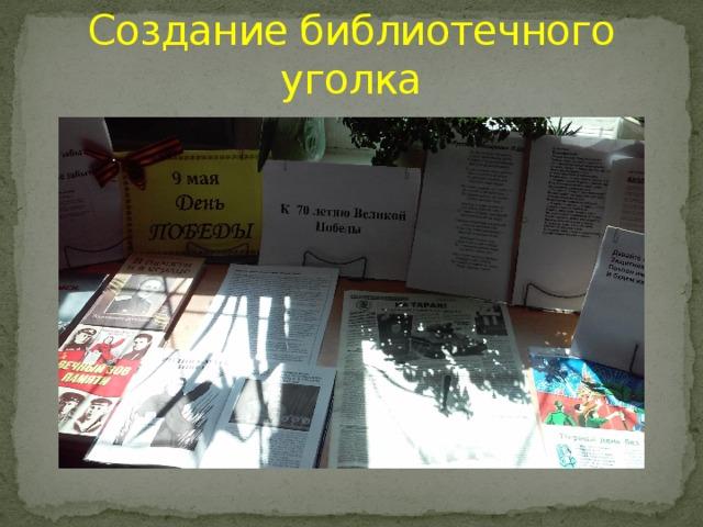 Создание библиотечного уголка