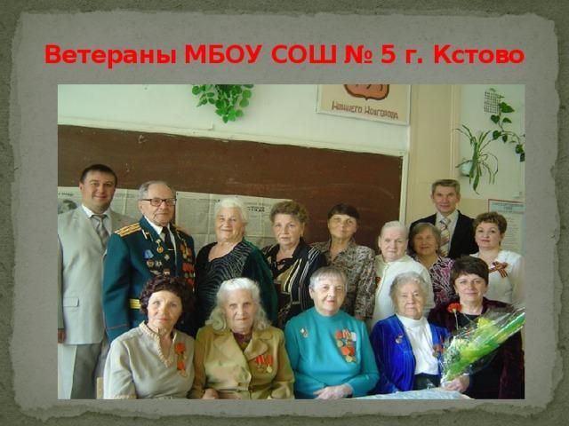 Ветераны МБОУ СОШ № 5 г. Кстово