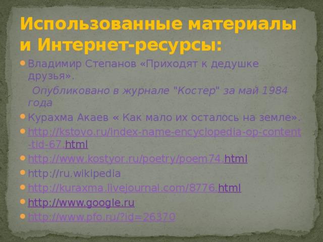 Использованные материалы и Интернет-ресурсы: Владимир Степанов «Приходят к дедушке друзья».  Опубликовано в журнале
