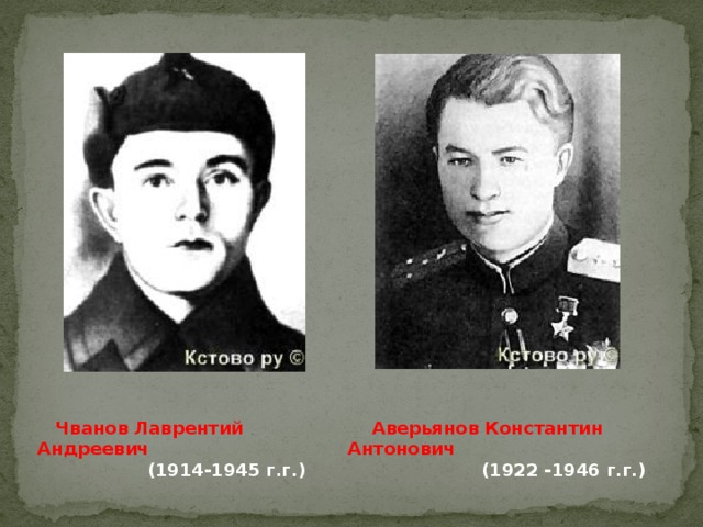 Чванов Лаврентий Андреевич  Аверьянов Константин Антонович   (1914-1945 г.г.)  (1922 -1946 г.г.)