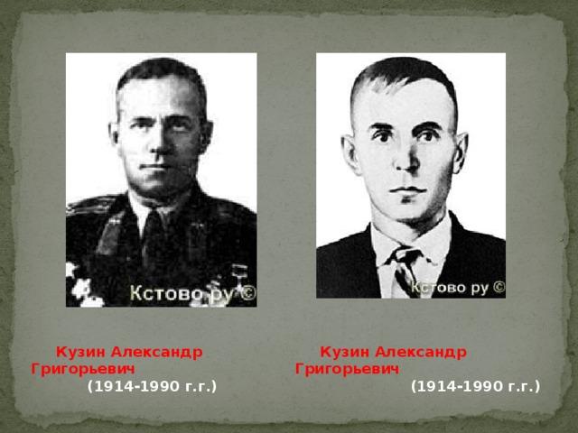 Кузин Александр Григорьевич   Кузин Александр Григорьевич  (1914-1990 г.г.)  (1914-1990 г.г.)