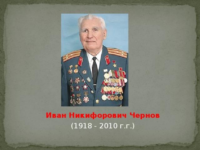 Иван Никифорович Чернов  (1918 - 2010 г.г.)