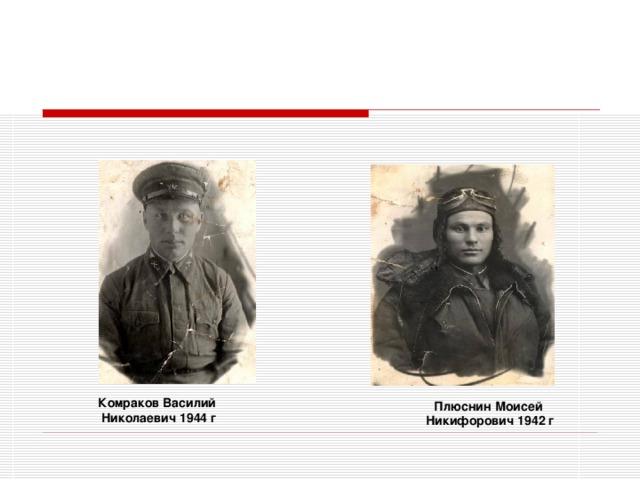 Комраков Василий Николаевич 1944 г Плюснин Моисей  Никифорович 1942 г
