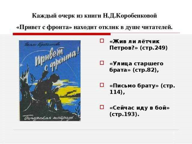 Каждый очерк из книги Н.Д.Коробенковой  «Привет с фронта» находит отклик в душе читателей.