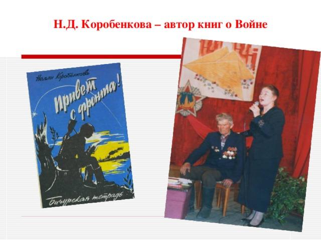 Н.Д. Коробенкова – автор книг о Войне