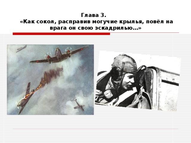Глава 3.  «Как сокол, расправив могучие крылья, повёл на врага он свою эскадрилью…»