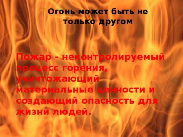 Огонь может быть не только другом