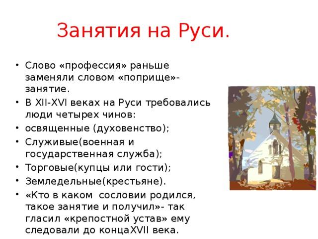Занятия на Руси.