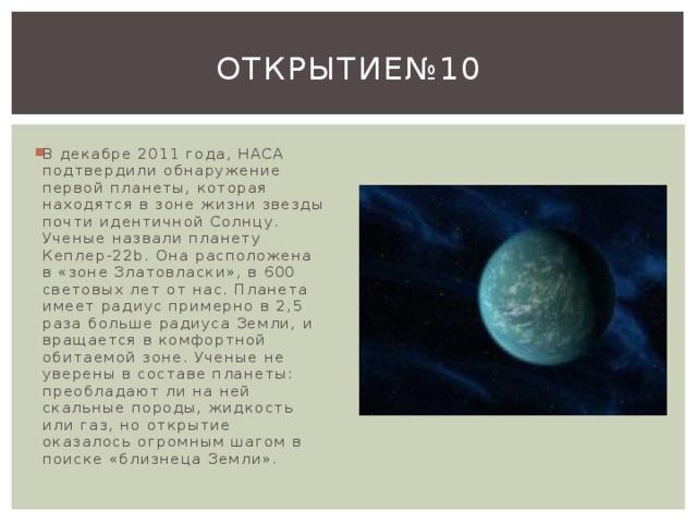 Открытие№10