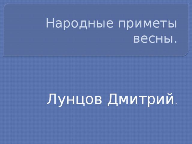 Народные приметы весны. Лунцов Дмитрий .