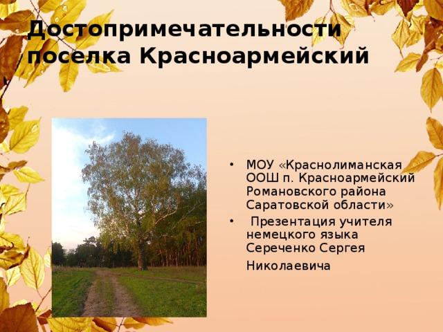 Достопримечательности поселка Красноармейский