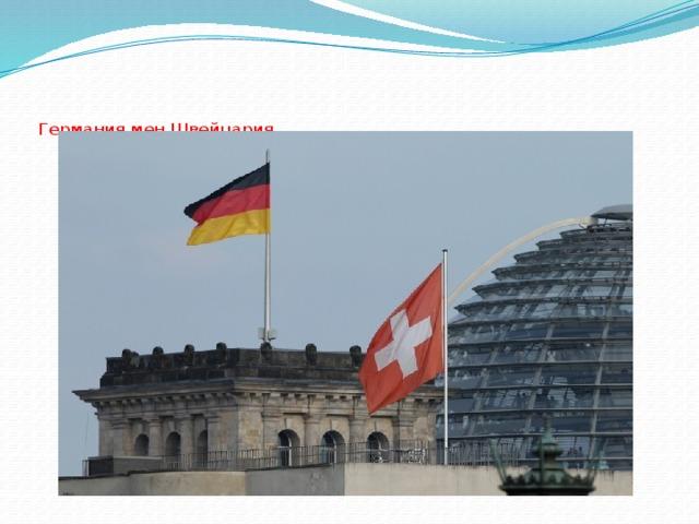 Германия мен Швейцария