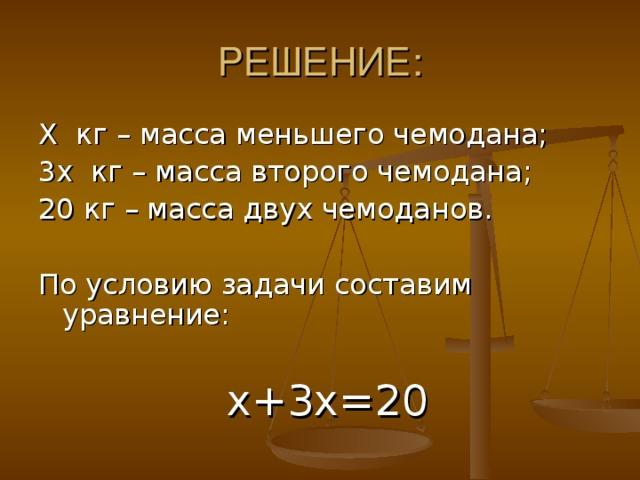 х+3х=20