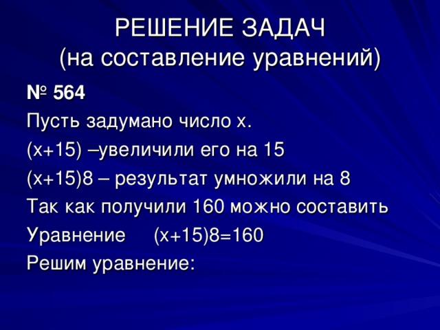 РЕШЕНИЕ ЗАДАЧ  (на составление уравнений) № 564