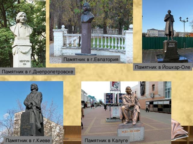 Памятник в г.Евпатория Памятник в Йошкар-Оле Памятник в г.Днепропетровске Памятник в г.Киеве Памятник в Калуге