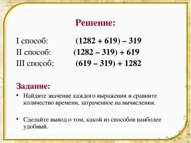 Решение: I способ:    (1282 + 619) – 319  II способ:   (1282 – 319) + 619  III способ:    (619 – 319) + 1282  Задание: