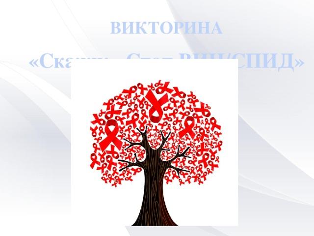ВИКТОРИНА   «Скажи: «Стоп ВИЧ/СПИД»