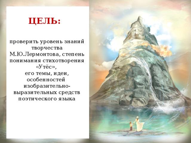 Картинки к стиху утес лермонтова