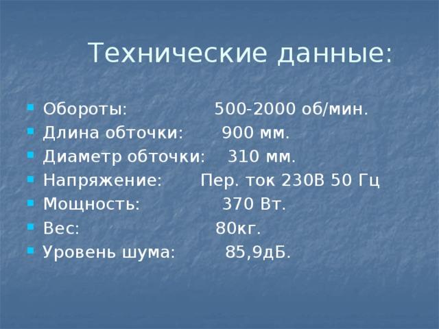 Технические данные: