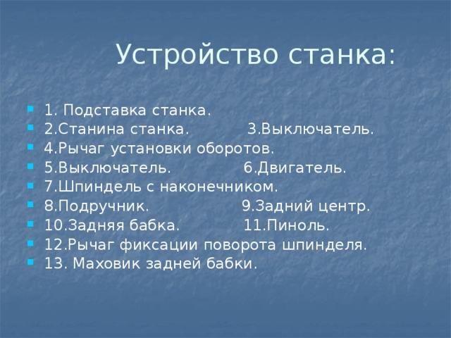 Устройство станка: