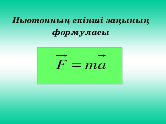 Ньютонның екінші заңының формуласы