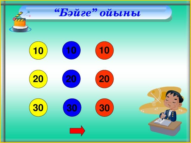 """"""" Бәйге"""" ойыны 10 10 10 20 20 20 30 30 30"""