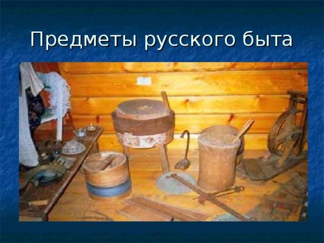 Предметы русского быта
