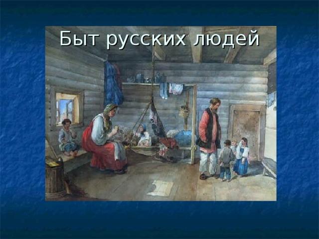 Быт русских людей