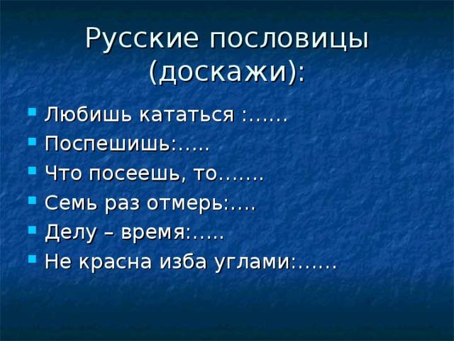 Русские пословицы (доскажи):